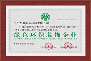 绿色环保装饰企业